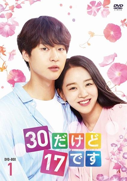 ヤン・セジョン主演 韓国ドラマ 30だけど17です DVD発売! | kandora-love